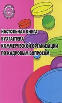 Nastolnaja kniga bukhgaltera kommercheskoj organizatsii po kadrovym voprosam