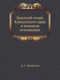 Kratkij Ocherk Kavkazskogo Kraya V Voennom Otnoshenii