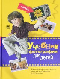 Pervyj uchebnik fotografii dlja detej