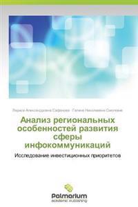 Analiz Regional'nykh Osobennostey Razvitiya Sfery Infokommunikatsiy