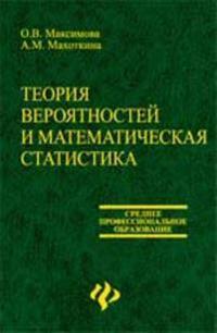 Teorija verojatnostej i matematicheskaja statistika: ucheb.posobie