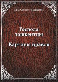 Gospoda Tashkenttsy. Kartiny Nravov