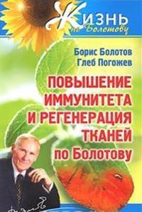 Povyshenie Immuniteta I Regeneratsiya Tkanej Po Bolotovu