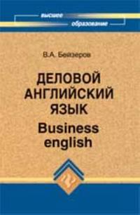 Delovoj anglijskij jazyk = Business english: ucheb. posobie