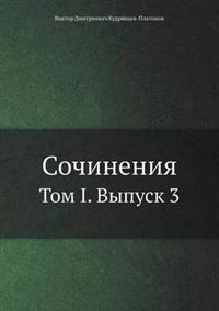 Sochineniya Tom I. Vypusk 3
