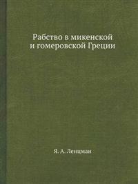 Rabstvo V Mikenskoj I Gomerovskoj Gretsii