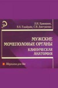 Muzhskie mochepolovye organy: klinicheskaja anatomija: ucheb.posobie