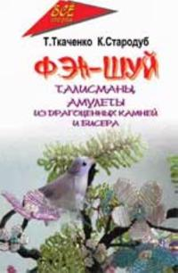 Fen-shuj: talismany i amulety iz dragotsennykh kamnej i bisera
