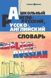Shkolnyj anglo-russkij, russko-anglijskij slovar. - Izd. 3-e