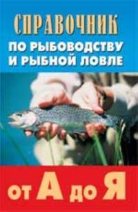 Spravochnik po rybovodstvu i rybnoj lovle ot A do Ja