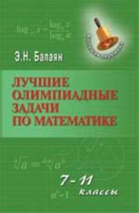 Luchshie olimpiadnye zadachi po matematike:7-11 klassy