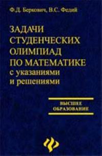 Zadachi studencheskikh olimpiad po matematike s ukazanijami i reshenijami