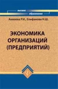 Ekonomika organizatsij (predprijatij): ucheb.posobie