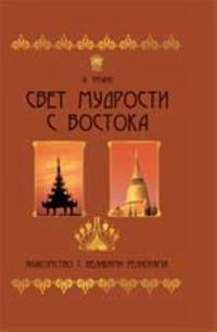 Svet mudrosti s Vostoka: znakomstvo s velikimi religijami