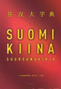 Suomi-kiina suursanakirja