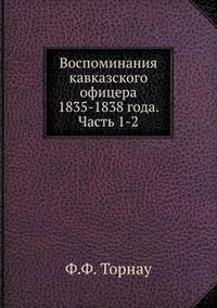 Vospominaniya Kavkazskogo Ofitsera 1835-1838 Goda. Chast' 1-2