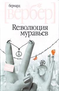 REVOLYUTSIYA MURAVEV