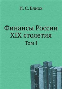 Finansy Rossii XIX Stoletiya Tom I