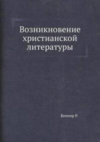 Vozniknovenie Hristianskoj Literatury