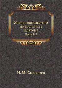 Zhizn' Moskovskogo Mitropolita Platona Chast' 1-2