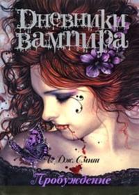 Dnevniki vampira: Probuzhdenie