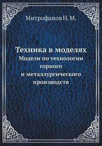 Tehnika V Modelyah Modeli Po Tehnologii Gornogo I Metallurgicheskogo Proizvodstv