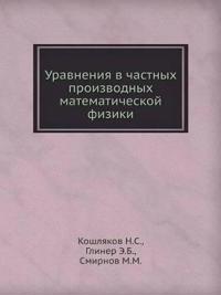 Uravneniya V Chastnyh Proizvodnyh Matematicheskoj Fiziki