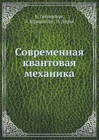Sovremennaya Kvantovaya Mehanika