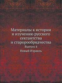 Materialy K Istorii I Izucheniyu Russkogo Sektantstva I Staroroobryadchestva Vypusk 4 Novyj Izrail'