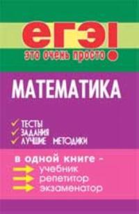 Matematika: testy, zadanija, luchshie metodiki. - Izd. 3-e, dop. i pererab.