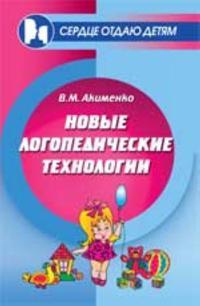 Novye logopedicheskie tekhnologii: uchebno-metod.posobie. - Izd. 2-e