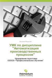 """Umk Po Distsipline """"Avtomatizatsiya Proizvodstvennykh Protsessov"""""""