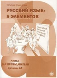 Russkij jazyk: 5 elementov : Kniga dlja prepodavatelja  + CD MP3 : V 3 castjach. Cast' 1, Uroven' A1 (Elementarnyj)