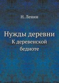 Nuzhdy Derevni K Derevenskoj Bednote