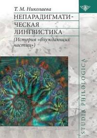 """Non-Paradigmatic Linguistics. (History of the """"Wandering Particles"""")"""