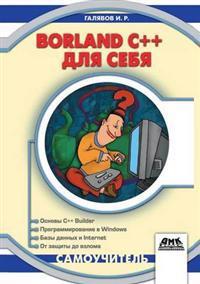 Borland C++ 5 Dlya Sebya Samouchitel'