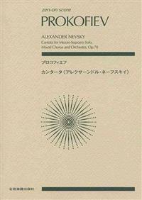 Alexander Nevsky, Op. 78: Score
