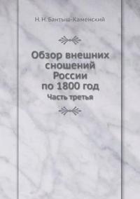 Obzor Vneshnih Snoshenij Rossii Po 1800 God Chast' Tret'ya