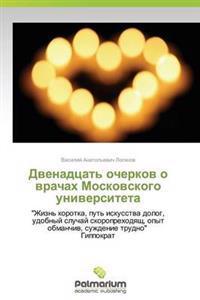 Dvenadtsat' Ocherkov O Vrachakh Moskovskogo Universiteta