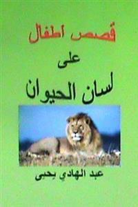 Qisas Atfal ALA Lisan Al Hayawan
