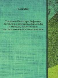 Tolkovaya Psaltir Evfimiya Zigabena, Grecheskogo Filosofa I Monaha, Izyasnennaya Po Svyatootecheskim Tolkovaniyam