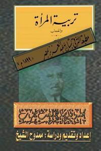 Tariaat Al-Maraa Wal-Hejab: Mohamed Talaat Harb Basha