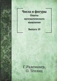 Chisla I Figury Opyty Matematicheskogo Myshleniya. Vypusk 10