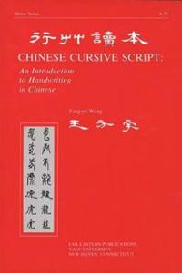 Introduction to Chinese Cursive Script