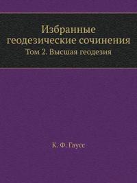Izbrannye Geodezicheskie Sochineniya Tom 2. Vysshaya Geodeziya