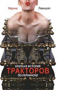 Kratkaya Istoriya Traktorov Po-ukrainski