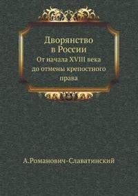 Dvoryanstvo V Rossii OT Nachala XVIII Veka Do Otmeny Krepostnogo Prava