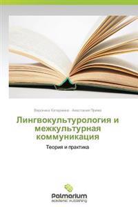 Lingvokul'turologiya I Mezhkul'turnaya Kommunikatsiya