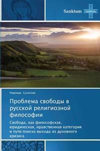 Problema Svobody V Russkoy Religioznoy Filosofii