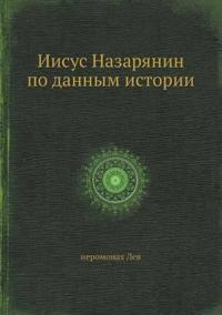 Iisus Nazaryanin Po Dannym Istorii
